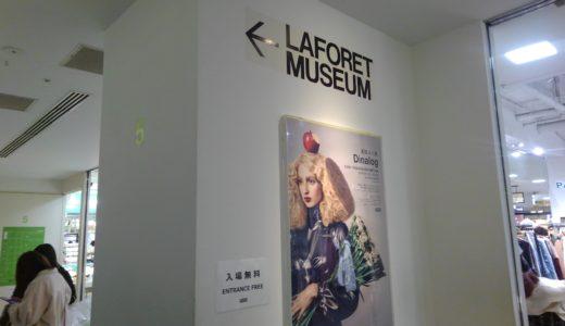 アートディレクター吉田ユニ展「Dinalog」に行ってきました