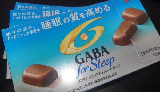睡眠の質を高めるGABA for sleep目覚めがいいのでおすすめ