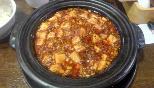 京鼎樓の麻婆豆腐は人生生きてきた中で一番美味しかった
