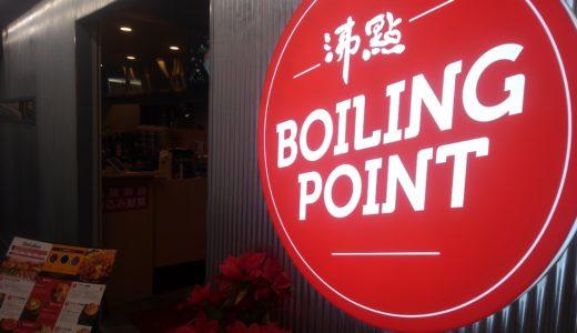渋谷の台湾一人鍋専門店 BOILING POINTに行ってきました
