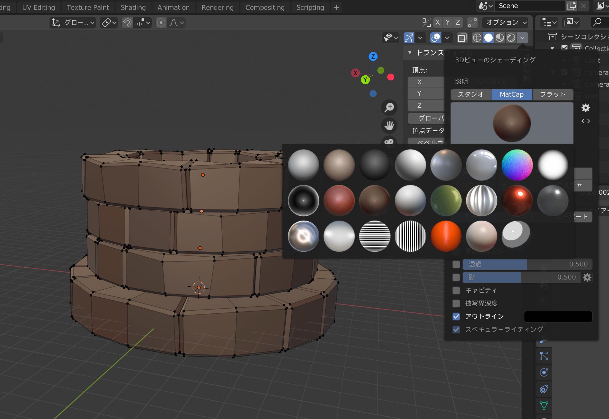 blender2.8 3Dシェーディング