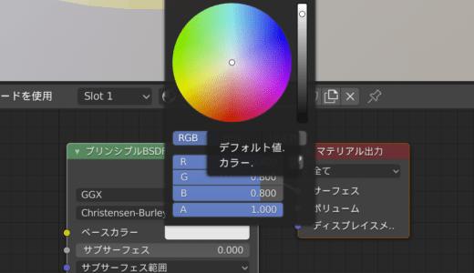 blender2.8 色つけ