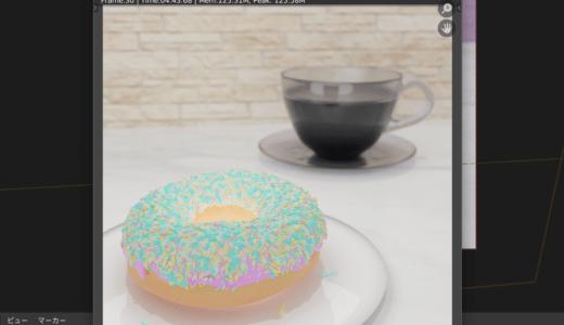【Blender2.8】ドーナツ&コーヒーカップを作る Level4 Part5  レンダリング設定など