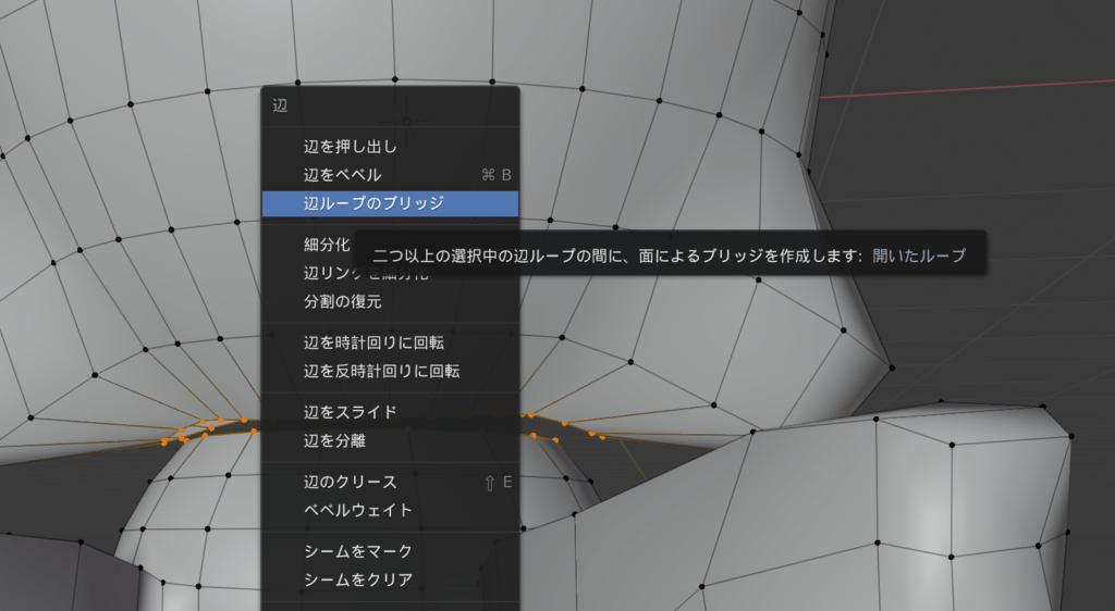 Ctrl + eで辺ループのブリッジを適用