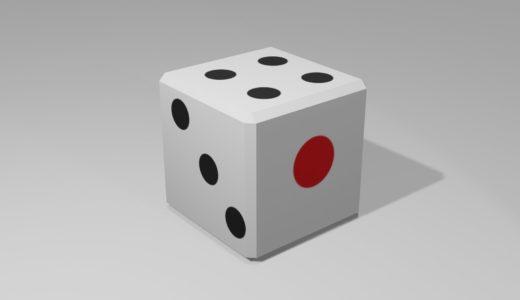 【Blender2.8】サイコロを作る