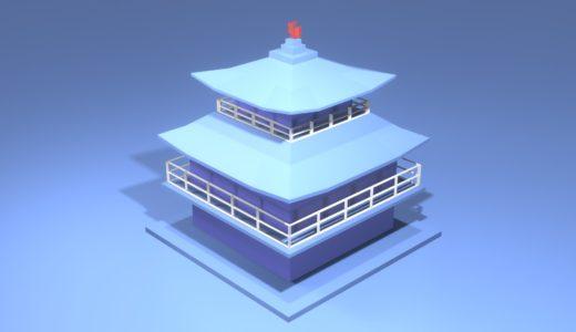 【Blender2.8】金閣寺を作る ワイヤーフレームモディファイアーなど