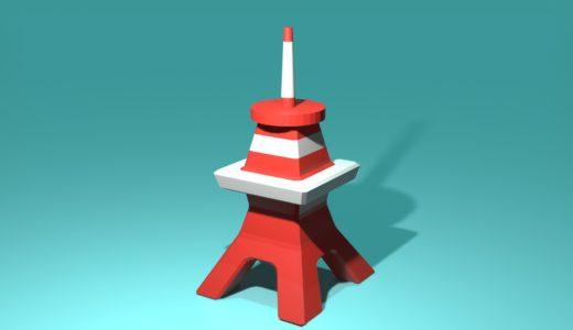 【Blender2.8】東京タワーを作る