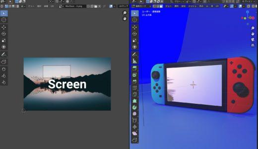 【Blender2.9】編集モードで選択したモデルの一面だけに画像を貼りたい時のhowto