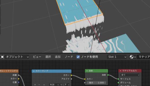 【blender2.8】川のアニメーションを作成する