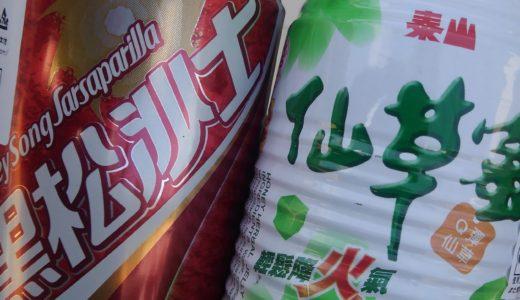 池袋にある中国人しか行かないスーパー『友誼商店』記録