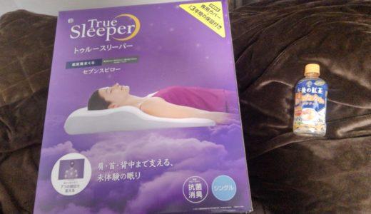 【睡眠アップデート】トゥルースリーパーセブンスピローをGET