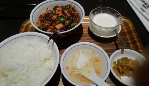 陳麻婆豆腐を食べました