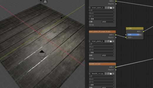 【Blender2.8】床を作りながらテクスチャとシェーダーエディター(マテリアルの色つけ)について