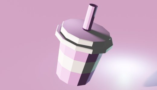 【Blender2.8】ボトルをつくる