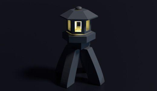 【Blender2.8】灯籠を作る